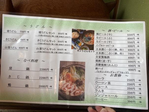 せせらぎ亭 食事メニュー1