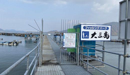 フィッシングパーク大三島 釣り堀でタイ・アジを釣る!釣り桟橋で大物狙い 今治市