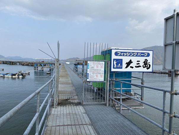フィッシングパーク大三島