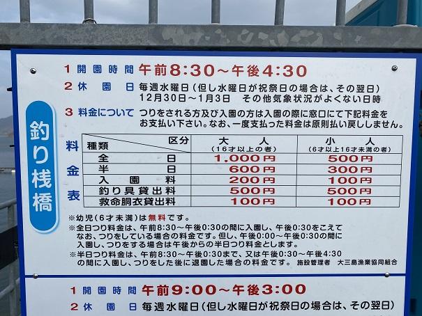 フィッシングパーク大三島 釣り桟橋料金