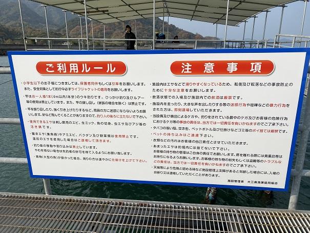 フィッシングパーク大三島 利用ルール・注意事項