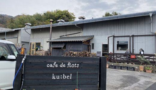 cafe de flots 和定食やケーキのカフェ 三豊市父母ヶ浜海岸