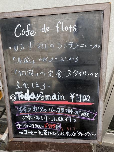 cafe de flots(カフェ ド フロ) ランチメニュー