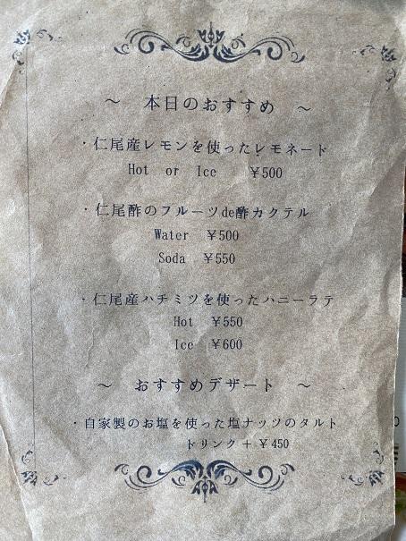 cafe de flots(カフェ ド フロ) メニュー2