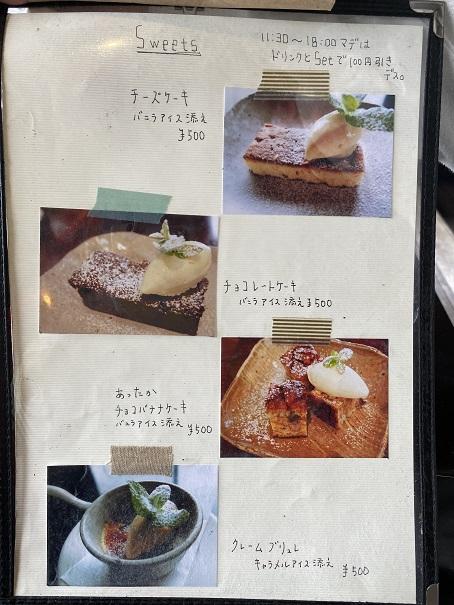 cafe de flots(カフェ ド フロ) メニュー3