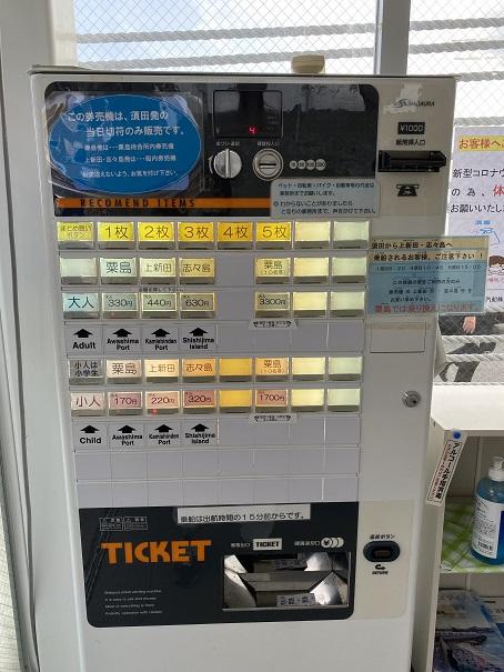 須田港 券売機