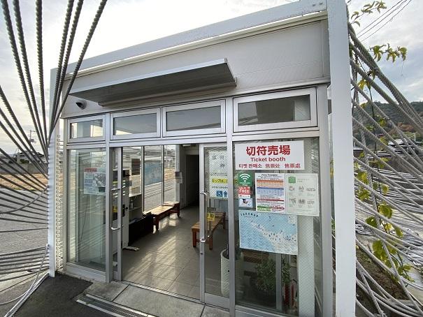 須田港 乗船券売り場2