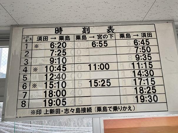 粟島 時刻表