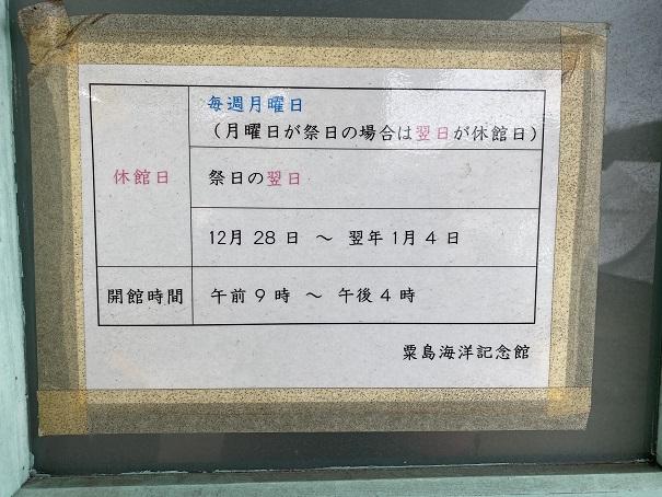 粟島海洋記念館 案内