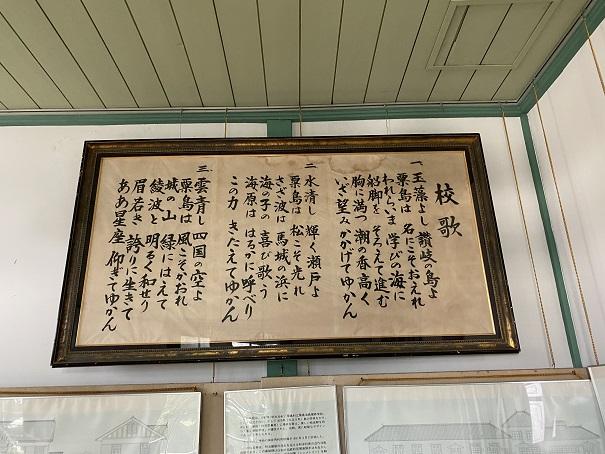 粟島海洋記念館 校歌