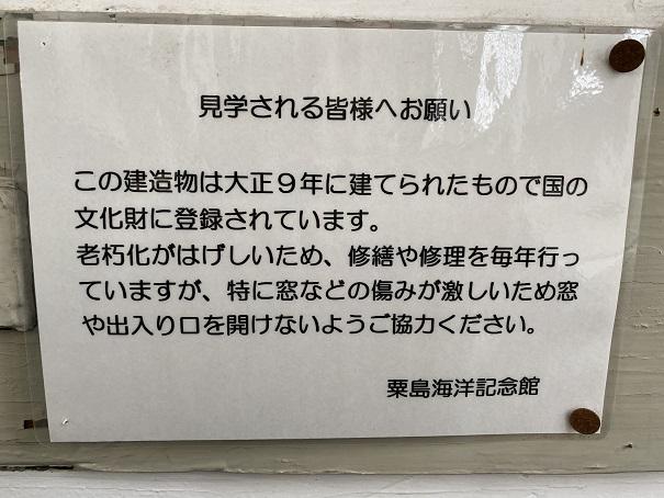 粟島海洋記念館 見学の注意