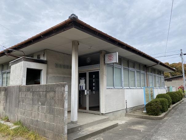 粟島漂流郵便局