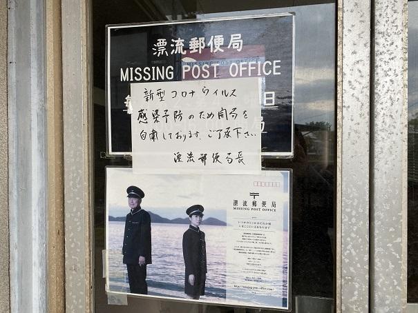 粟島漂流郵便局案内