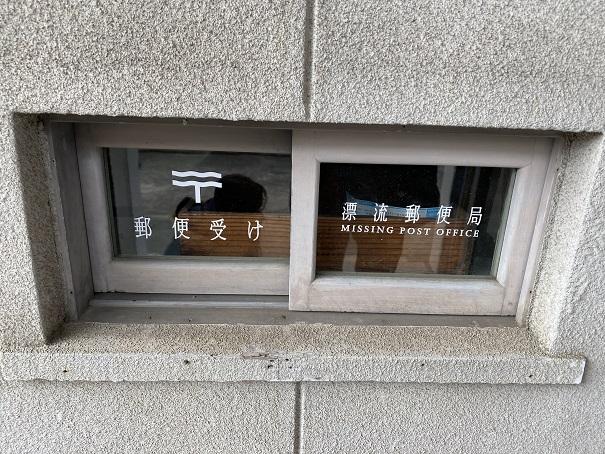 粟島漂流郵便局 窓口
