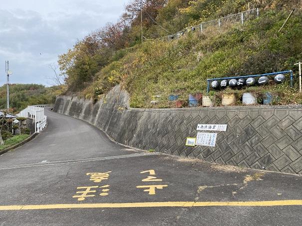 粟島 西浜海水浴場への道
