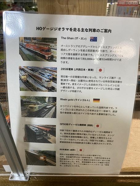 トレインワールド ジオラマ列車1
