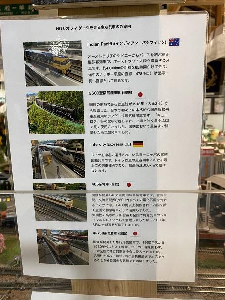 トレインワールド ジオラマを走る列車