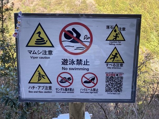 にこ淵 遊泳禁止