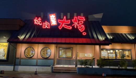 カルビ屋 大福 宇多津ゴールドタワー店 美味しい焼肉