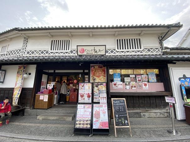 くらしき桃子倉敷中央店