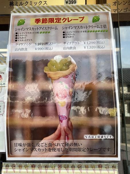くらしき桃子 メニュー8