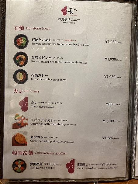 カフェレスト杏 メニュー3