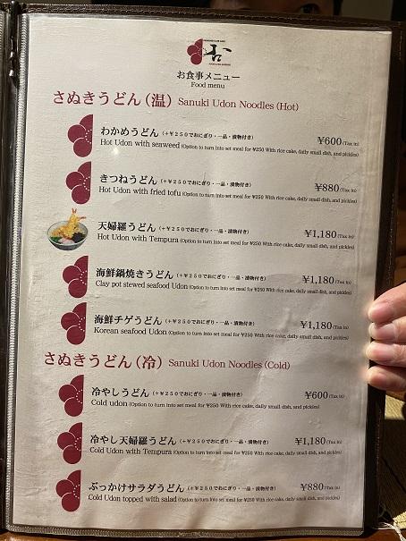 カフェレスト杏 メニュー4