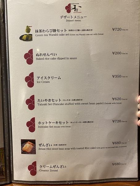 カフェレスト杏 メニュー6