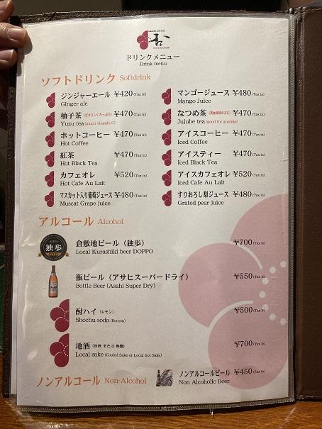 カフェレスト杏 メニュー7