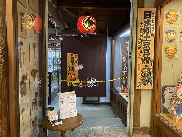 日本郷土玩具館 入口