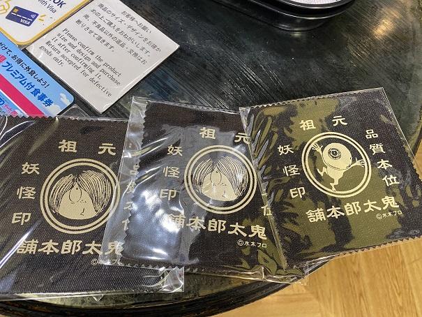 鬼太郎妖怪館 デニムコースター