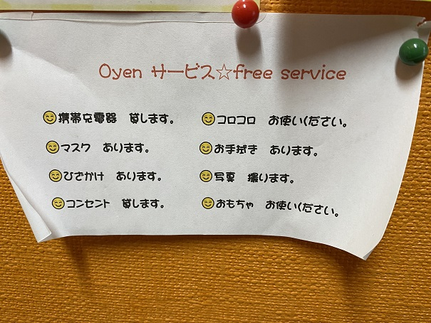 美観NEKO 0円サービス