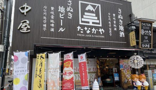 たなかや 金刀比羅宮参道入口のカフェ テイクアウトもある