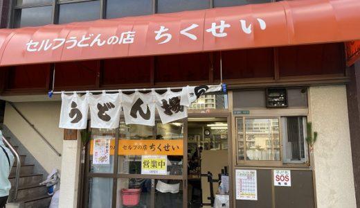 竹清 行列のできる人気讃岐うどん店 半熟たまご天等がおすすめ 高松市