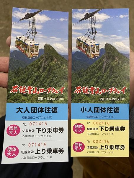 石鎚登山ロープウェイ チケット