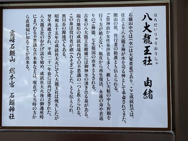石鎚神社 八大龍王社由緒