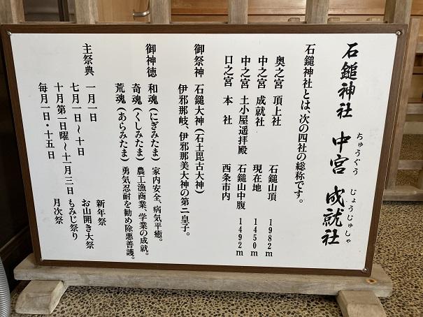 石鎚神社中宮成就社 由緒
