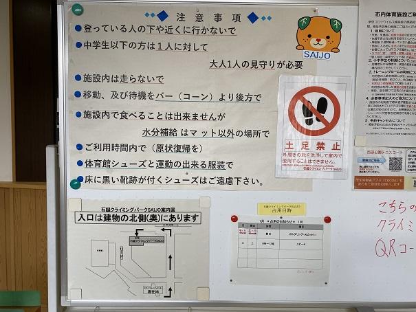 石鎚クライミングパークSAIJO 注意事項