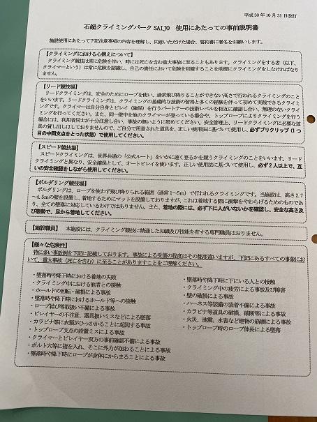 石鎚クライミングパークSAIJO 事前説明書