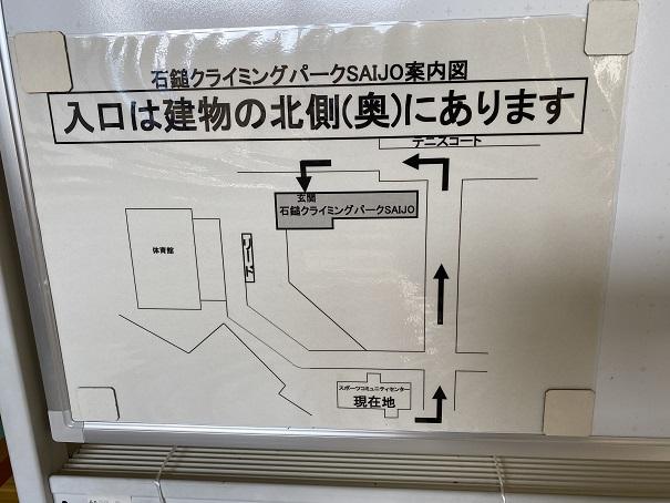 石鎚クライミングパークSAIJO 案内図