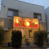 中国料理 吉祥 ランチが安く辛くておいしい本格中華 丸亀市
