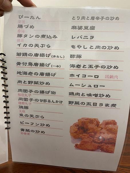 吉祥 食べ放題メニュー1