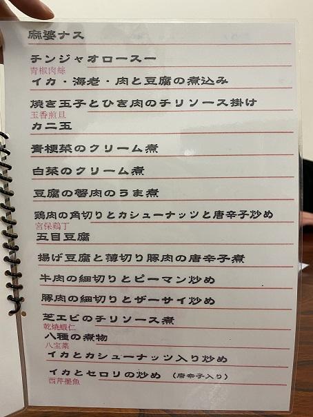吉祥 食べ放題メニュー2