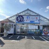 ファミリー釣りぼり 釣ってみんでフィッシング 徳島新鮮なっとく市 徳島市