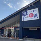 レストラン 阿波の幸 和美彩美 新鮮な魚が美味しい 徳島市