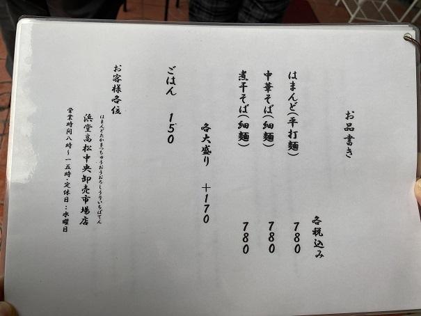 浜堂高松市中央卸売市場店 メニュー1