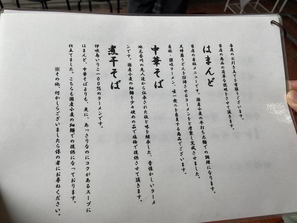 浜堂 高松市中央卸売市場店 ラーメンの説明