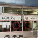 浜堂(はまんど) 高松市中央卸売市場店 讃岐ラーメンが高松市にオープン