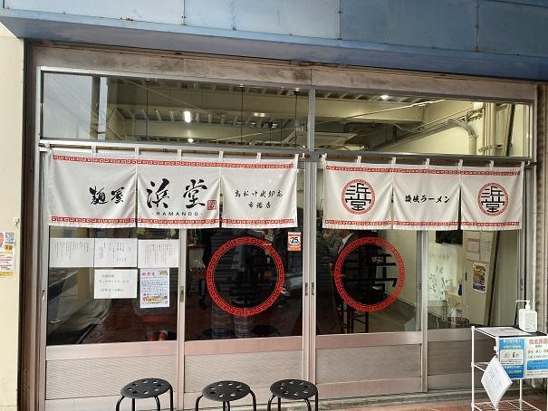浜堂 高松市中央卸売市場店