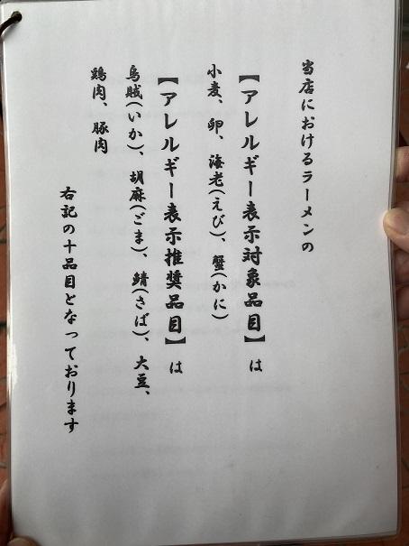 浜堂 高松市中央卸売市場店 アレルギー